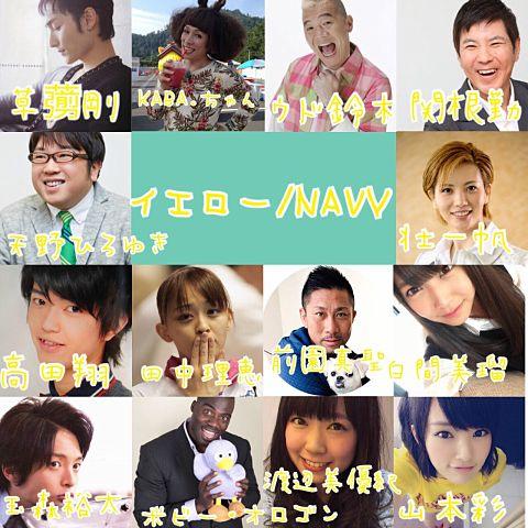 イエロー/NAVYの画像 プリ画像