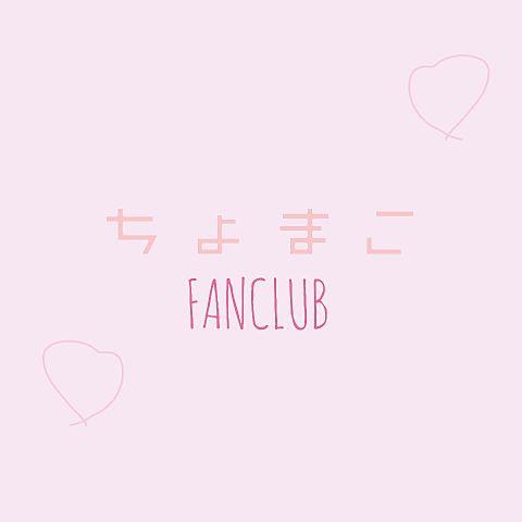 ちょまこ FANCLUB 🍙🍙の画像 プリ画像