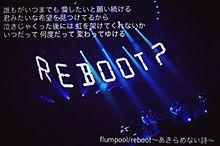 reboot〜あきらめない詩〜 プリ画像