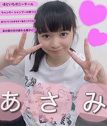 延命杏咲実ちゃんの画像(天才てれびくんに関連した画像)