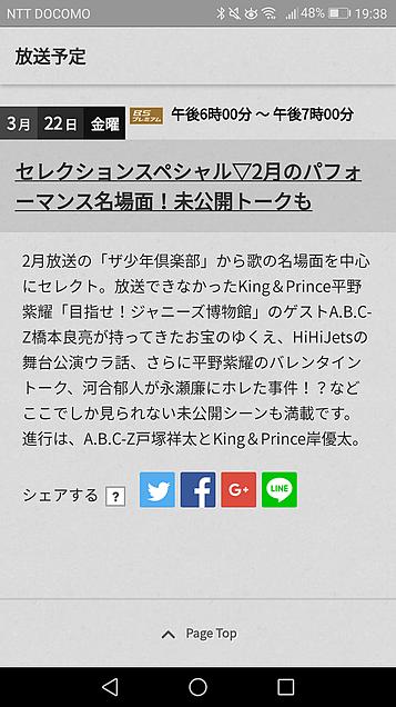 ザ少年倶楽部   King & Prince  出演!の画像(プリ画像)
