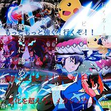 ポケモンXY&Z(久しぶりの加工です!)の画像(サトシに関連した画像)