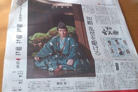 岡田くん 新聞の画像(プリ画像)