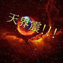 セーラー戦士の攻撃集の画像(外部太陽系セーラー戦士に関連した画像)