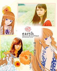 宮崎あおいさんと不破愛花ちゃんのearthコラボの画像(earthに関連した画像)