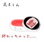 花子くんチーク風 プリ画像