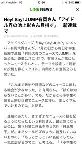 大ちゃん小学生新聞連載の画像(毎日に関連した画像)