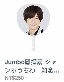 Hey! Say! JUMP台湾公演グッズの画像(台湾に関連した画像)