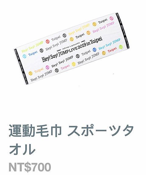 Hey! Say! JUMP台湾公演グッズの画像(プリ画像)
