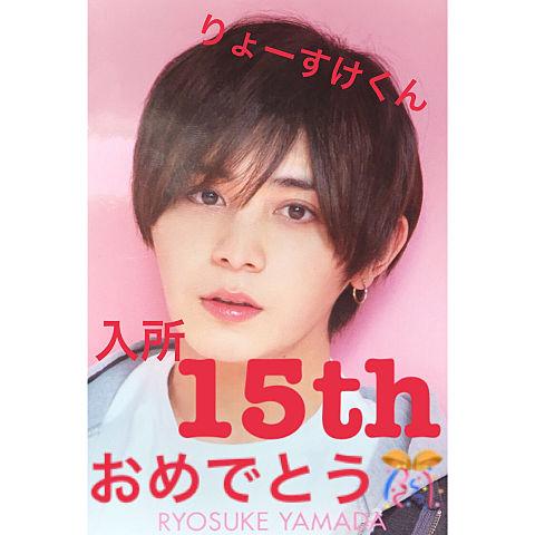 入所15th!の画像(プリ画像)