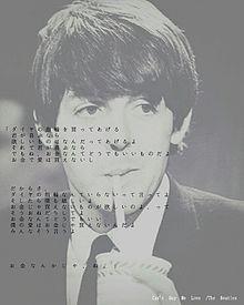 The Beatlesの画像(ポール・マッカートニーに関連した画像)