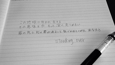 standing overの画像(プリ画像)