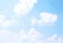 届けの画像(空に関連した画像)