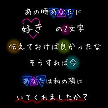 恋ポエムの画像(失恋に関連した画像)