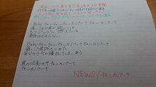 NEWS チャンカパーナ歌詞の画像(newsチャンカパーナに関連した画像)