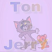トムとジェリーの画像(ジェリーに関連した画像)