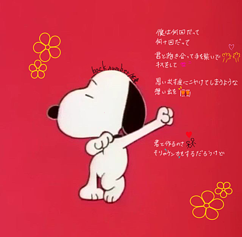 SNOOPY&back numberの画像(プリ画像)