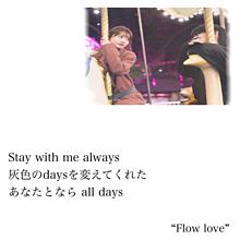 #Flow love #さなりるの画像(FLOWに関連した画像)