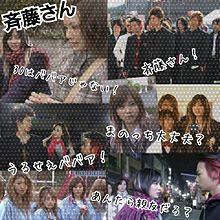 斉藤さんの画像(ミムラに関連した画像)