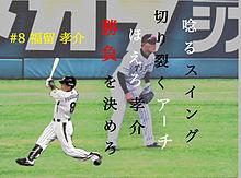 #8 福留孝介 保存ぽちの画像(阪神タイガース 福留孝介に関連した画像)