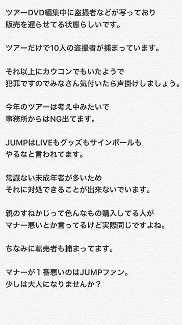 JUMPが可哀想マジで😭😞の画像(プリ画像)