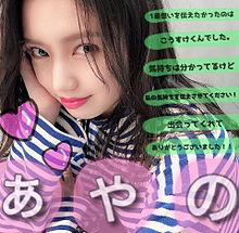 立木綾乃ちゃん♡♡の画像(少女に関連した画像)