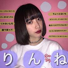 ♡♡吉田凜音ちゃん♡♡の画像(吉田凜音に関連した画像)