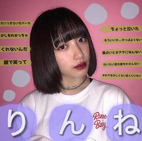 ♡♡吉田凜音ちゃん♡♡の画像 プリ画像