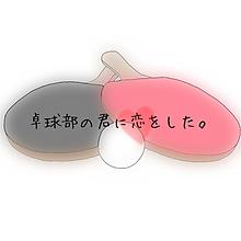 卓球部の画像(卓球 かわいいに関連した画像)
