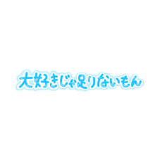 水色なぽたく❕の画像(量産型ヲタクに関連した画像)