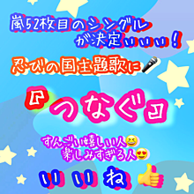 ニューシングル!の画像(大野智/大ちゃんに関連した画像)