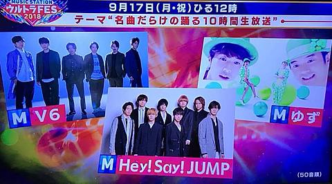 9月17日 JUMP Mステの画像 プリ画像