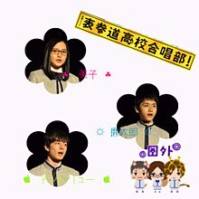 表参道高校合唱部の画像(佐々木美子に関連した画像)
