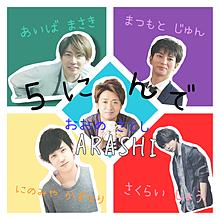 5人でARASHI プリ画像