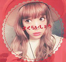 (♡Yuki sho 3 ♡)様リクエストの画像(プリ画像)