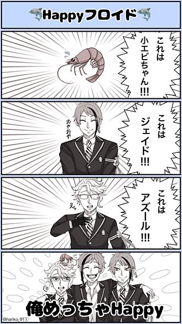 めっちゃ勢い四コマの画像(プリ画像)