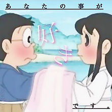 のび太×しずかちゃんの画像(プリ画像)