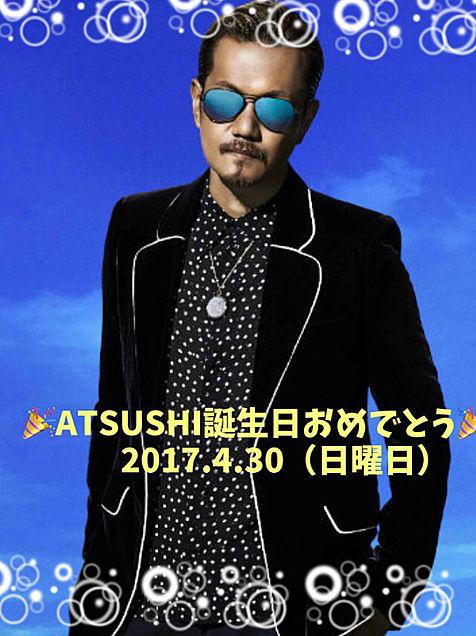 ATSUSHI誕生日おめでとう🎊の画像(プリ画像)