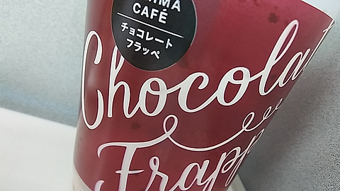 チョコレートフラッペの画像(プリ画像)