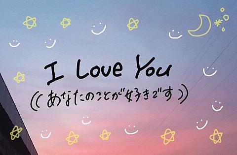 I Love You ((あなたのことが好きです))の画像(プリ画像)