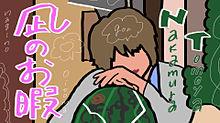 凪のお暇🍉 プリ画像