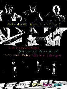 バタアシParty Night フジファブリック 歌詞画 プリ画像