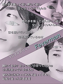 Feverman フジファブリック 歌詞画 プリ画像