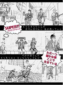 SUPER!! フジファブリック 歌詞画 プリ画像