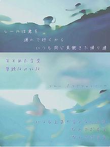 フジファブリック  ブルー 歌詞画の画像(ライドに関連した画像)