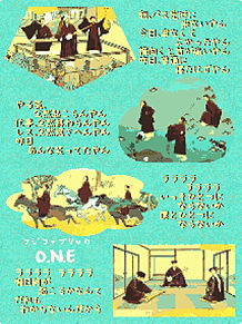 O.N.E フジファブリック 歌詞画の画像(フジに関連した画像)