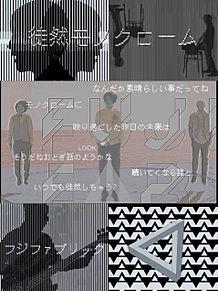 徒然モノクローム フジファブリック 歌詞画の画像(フジに関連した画像)