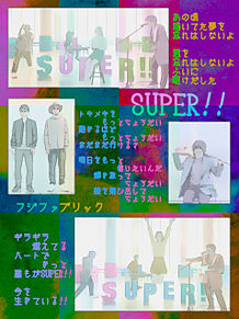SUPER!! フジファブリック 歌詞画の画像(フジに関連した画像)