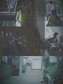 フジファブリック 陽炎 歌詞画の画像(#歌詞画に関連した画像)