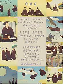 フジファブリック O.N.E 歌詞画の画像(フジに関連した画像)